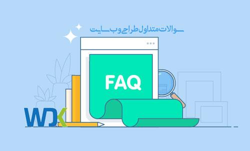 سوالات متداول طراحی سایت فروشگاهی کرمان