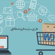 طراحی سایت فروشگاهی کرمان