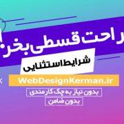 طراحی سایت اقساطی | اقساط 6 ماهه بدون بهره